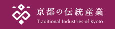 京都の伝統産業 Traditional Industories of Kyoto