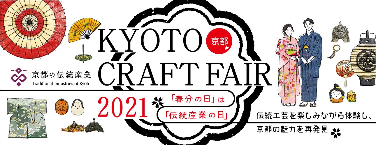 「春分の日」は「伝統産業の日」KYOTO CRAFTFAIR 2020 京の手しごと見においないな