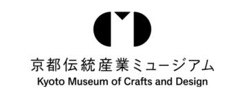 京都伝統産業ミュージアム Kyoto Museum of Craft and Design