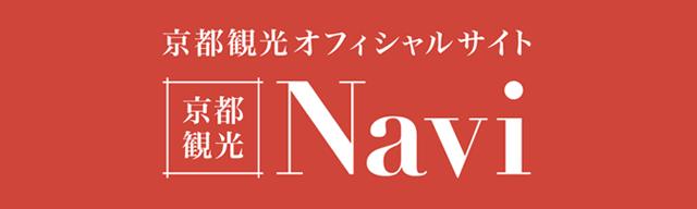京都観光オフィシャルサイト「京都観光Navi」
