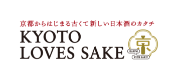 京都からはじまる古くて新しい日本酒のカタチ KYOTO LOVES SAKE