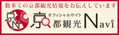 数多くの京都観光情報をお伝えしています オフィシャルサイト 京都観光Navi