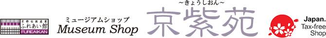 ミュージアムショップ京紫苑